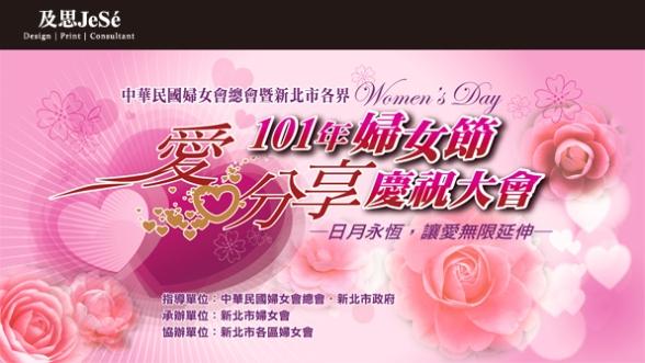 婦女節慶祝大會舞台 - 帆布大圖設計+輸出
