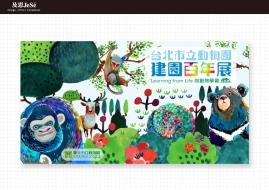 台北市立木柵動物園-建園百年展提案 / 首頁banner