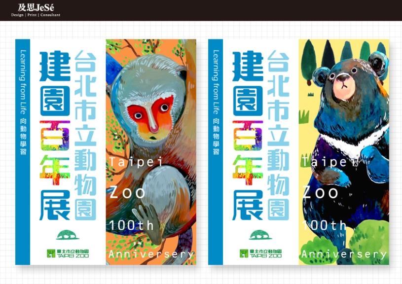 台北市立木柵動物園-建園百年展提案 / 路燈旗1