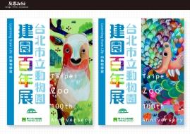 台北市立木柵動物園-建園百年展提案 / 路燈旗2