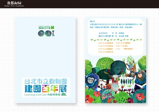 動物園百年展邀請卡提案