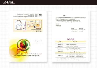 設計、印刷:180g銅版紙+壓k線