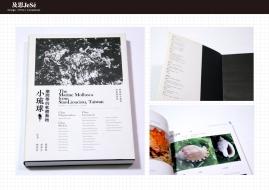 印刷: 書衣 -鄉村紙打凸 / 內頁 -120g銅版紙 / 平膠裝