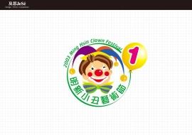 明新小丑藝術節