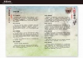 大稻埕傳奇內頁設計