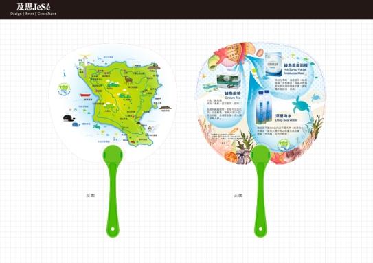 綠島活動扇