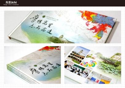 設計、印刷: 封面 - 緞布 / 內頁 - 128g 畫刊紙 / 菊八開方背硬皮精裝