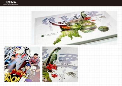 設計、印刷: 封面 - 書衣紙 / 內頁 - 128g 畫刊紙 / 菊八開方背硬皮精裝