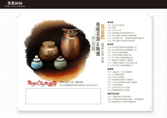 陶藝展背面