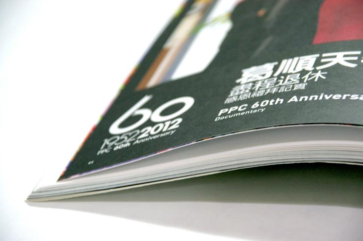 屏東教會60週年紀念特刊