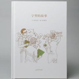 封面- 白牛皮印特別色+燙金